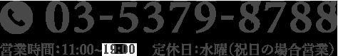 03-6457-7555 営業時間:11:00~20:00  定休日:水(祝日の場合は営業)