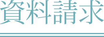 資料請求|前撮り・フォトウェディング・エンジェルスタジオ新宿