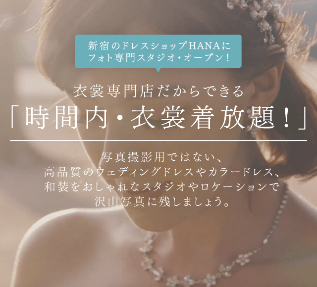 トップページ|前撮り・フォトウェディング・エンジェルスタジオ新宿