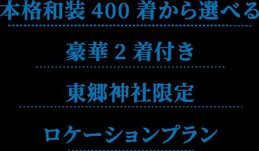 本格和装400着から選べる豪華2着付き 東郷神社限定ロケーションプラン