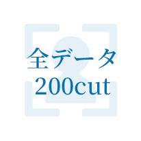 全データ 200cut