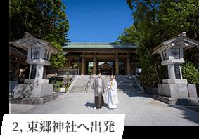 2,東郷神社へ出発