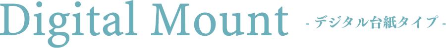 デジタル台紙タイプ