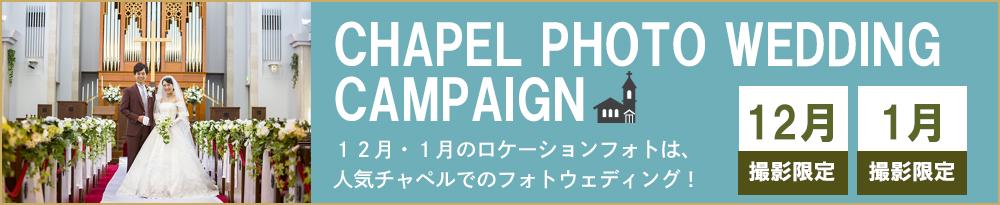 チャペルキャンペーン