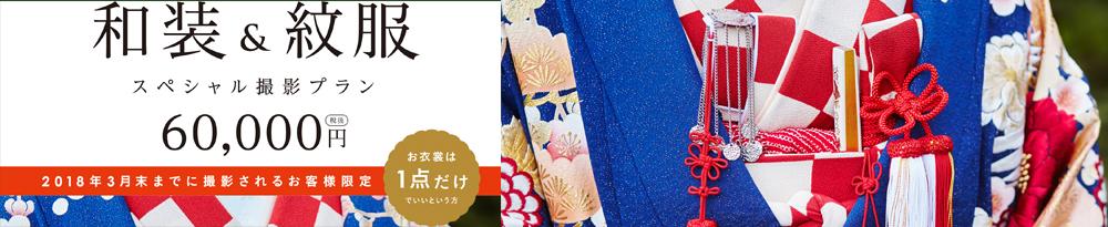 和装&紋服キャンペーン